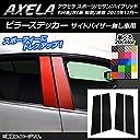 AP ピラーステッカー カーボン調 アクセラ スポーツ/セダン/ハイブリッド BM系/BY系 ブラック AP-CF1409-BK 入数:1セット(4枚)