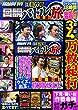 パチスロ必勝ガイドDVD 日本攻略 回胴バトル旅~北の大地編~ (<DVD>)