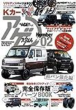 """AUTO STYLE vol.14 Kカー""""アゲ"""