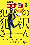 名探偵コナン 犯人の犯沢さん (3) (少年サンデーコミックス)