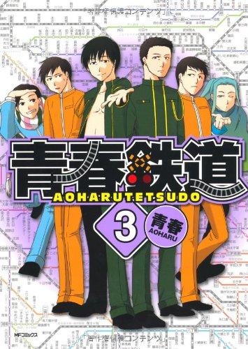 青春鉄道 3 (MFコミックス フラッパーシリーズ)の詳細を見る