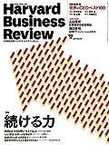 ダイヤモンドハーバードビジネスレビュー 2017年 02 月号 [雑誌] (続ける力)