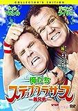 俺たちステップ・ブラザース-義兄弟-[DVD]