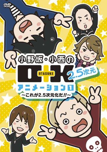 DVD 小野坂・小西のO+K 2.5次元 アニメーション 第1巻 通常版 /