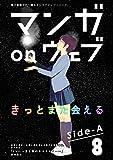 マンガ on ウェブ第8号 side-A [雑誌] (佐藤漫画製作所)