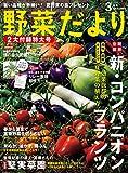 野菜だより 2019年3月号 [雑誌] 画像