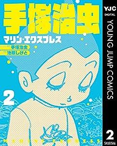 手塚治虫 マリン・エクスプレス 2巻 表紙画像