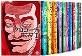 クロコーチ コミック 1-14巻セット (ニチブンコミックス)