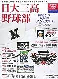 日大三高野球部―緻密かつ攻撃的SANKO野球 (B・B MOOK 1238 高校野球名門校シリーズ 11)