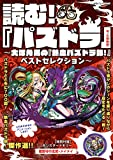 読む! 『パズドラ』 ~大塚角満の『熱血パズドラ部!』ベストセレクション~ (Gzブレインムック)