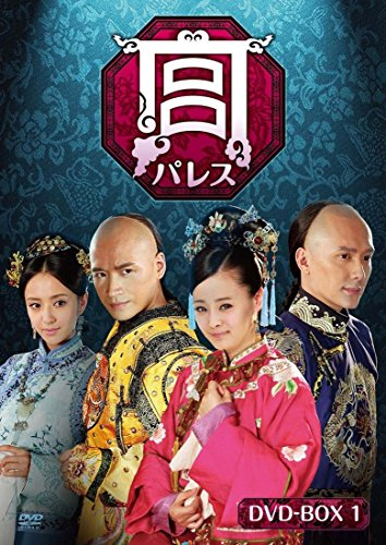 宮 パレス DVD-BOX1(6枚組)