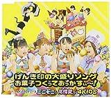 げんき印の大盛りソング/お菓子つくっておっかすぃ?!