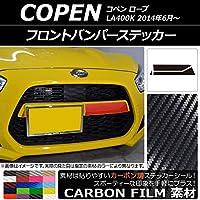 AP フロントバンパーステッカー カーボン調 ダイハツ コペン ローブ LA400K 2014年06月~ クリア AP-CF2702-CL