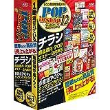 ジャストシステム ラベルマイティ POP in Shop12 通常版