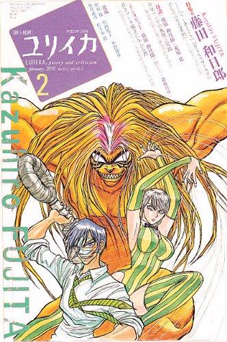 ユリイカ2010年2月号 特集=藤田和日郎 『うしおととら』『からくりサーカス』そして『月光条例』・・・少年マンガの20年の詳細を見る