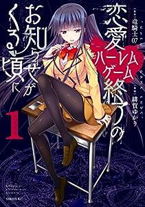 恋愛ハーレムゲーム終了のお知らせがくる頃に(1) (シリウスコミックス)