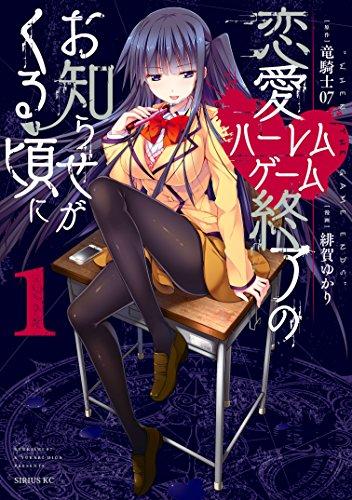 漫画『恋愛ハーレムゲーム終了のお知らせがくる頃に』の感想・無料試し読み