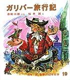 ガリバー旅行記 (世界の幼年文学)