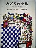 みどりの小鳥―イタリア民話選 (1978年) (岩波の愛蔵版)