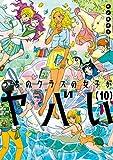 うちのクラスの女子がヤバい 分冊版(10) 「Re:ヤマモト」 (少年マガジンエッジコミックス)