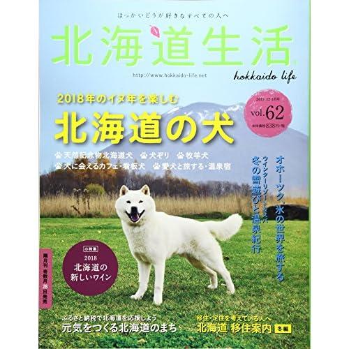 北海道生活 2018年 01 月号 [雑誌]