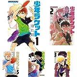少年ラケット コミック 全13巻セット