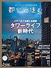 都心に住む by SUUMO (バイ スーモ) 2017年 5月号
