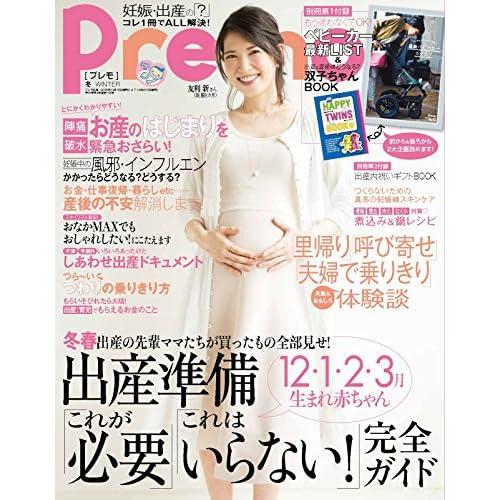 Pre-mo(プレモ) 2016年 11 月号