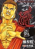 無敵道 2 (ヤングキングコミックス)