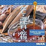 MIXA Image Library Vol.357 だし・調味料・乾物