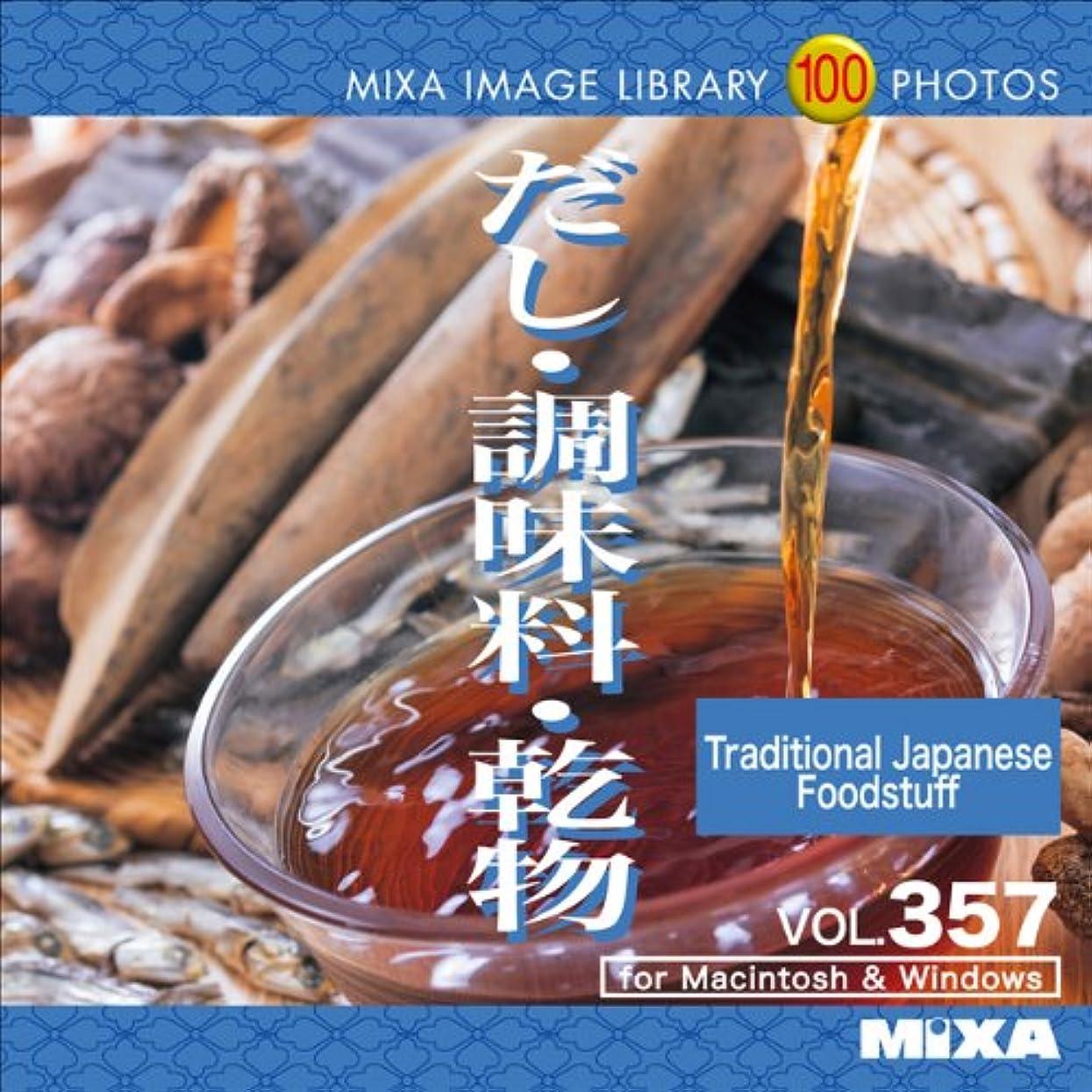 MIXA Image Library Vol.357 だし?調味料?乾物
