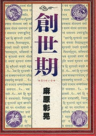 創世期 (仏陀からのメッセージ)