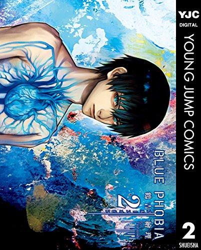 ブルーフォビア 2 (ヤングジャンプコミックスDIGITAL)