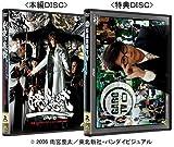 牙狼スペシャル 〜白夜の魔獣〜 【愛蔵版】 [DVD] 画像