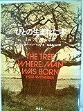 ひとの生まれた木―わがアフリカへの旅 (1980年)