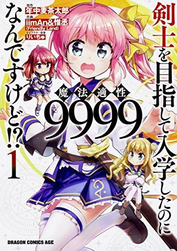 剣士を目指して入学したのに魔法適性9999なんですけど!? 1