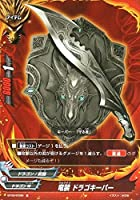 竜装 ドラゴキーパー 並 バディファイト 煉獄ナイツ bf-bt05-0099