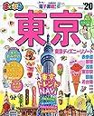 まっぷる 東京 039 20 (マップルマガジン 関東 7)