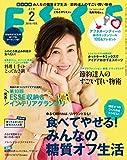 ESSE 2018 年 02月号 [雑誌] ESSE (デジタル雑誌)