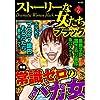 ストーリーな女たち ブラック Vol.6 常識ゼロのバカ女 [雑誌]