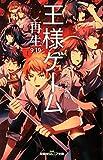 王様ゲーム 再生9.19(1) (双葉社ジュニア文庫)