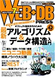 WEB+DB PRESS Vol.42