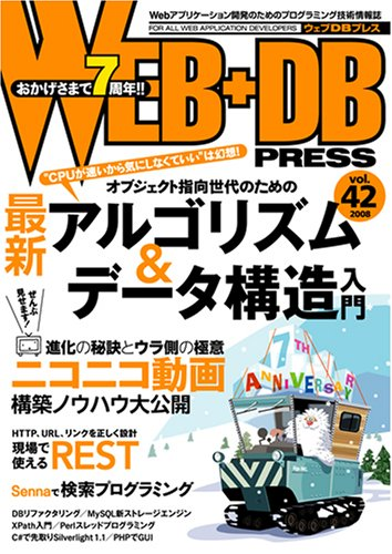 WEB+DB PRESS Vol.42の詳細を見る