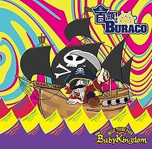 首領! BURACO【初回限定盤:A】