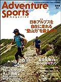 アドベンチャースポーツマガジン No.6 (2008) (別冊山と溪谷)