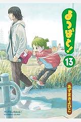 よつばと! (13) (電撃コミックス) コミック