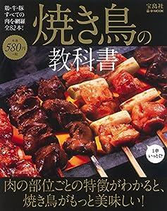 焼き鳥の教科書 (e-MOOK)