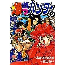 爆れつハンター(3) (電撃コミックス)