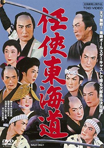 任侠東海道 [DVD]