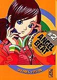 ANGEL BEAT(2) (月刊少年マガジンコミックス)